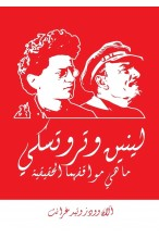 Lenin and Trotsky: What They Really Stood For [Arabic]